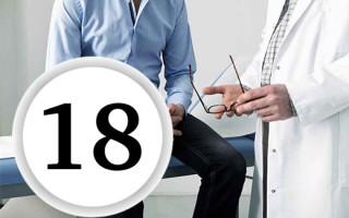 Как вылечить ВПЧ 18 типа у мужчин и избежать опасных осложнений