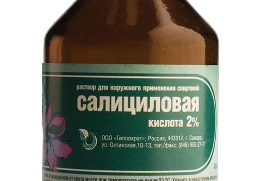 Салициловая кислота 2%
