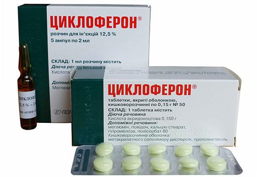 Противовирусный препарат Циклоферон